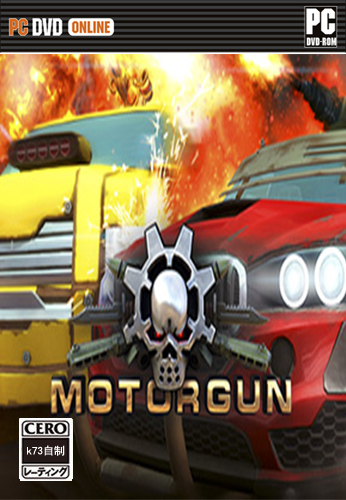 motorgun汉化硬盘版下载
