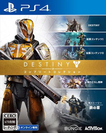 [PS4]命运典藏版日版预约 Destiny The Collection ps4预约