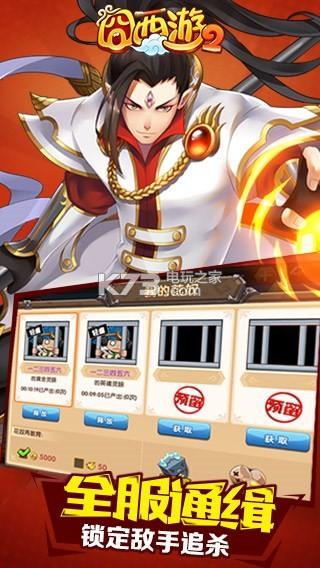 囧西游2手游 v1.1.2 下载 截图