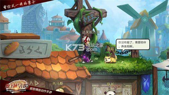 地下城与冒险手游 v1.01 安卓正版下载 截图