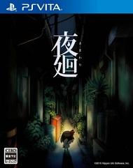 夜廻中文版下载