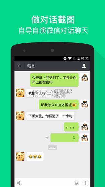 微商截图王 v3.2 安卓新版下载 截图
