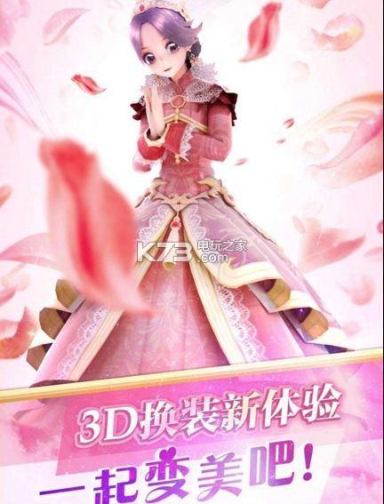 甜甜萌物语 v1.20.0 官网下载 截图