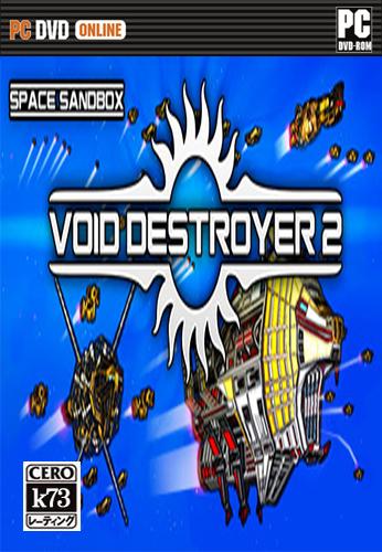 太空驱逐舰2 汉化硬盘版下载预约
