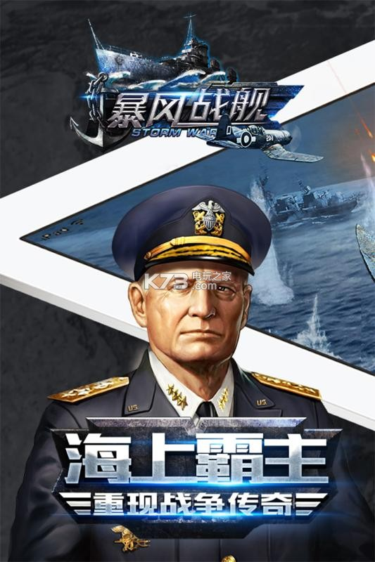 暴风战舰 v1.11.0 官网下载 截图