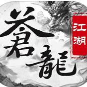 苍龙江湖苹果版下载