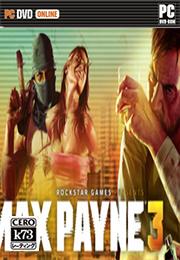 [PC]马克思佩恩3pc中文版 Max Payne 3pc版下载