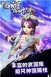 西游捕妖记 v1.0.1 官方下载 截图