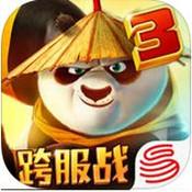 功夫熊猫3手游国际版下载