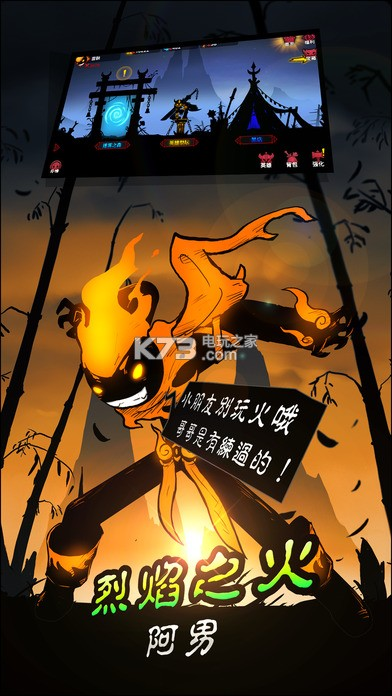 火柴人联盟2 v0.3.8 苹果商店下载 截图