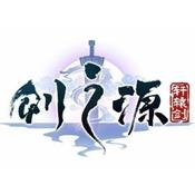 轩辕剑剑之源ios最新版下载