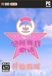 心跳先锋物语中文版下载