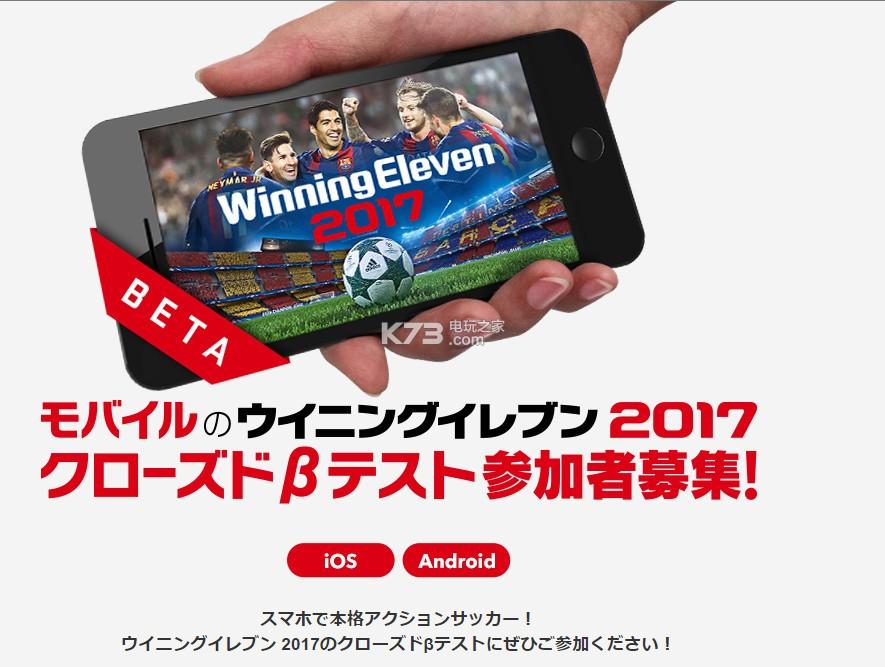 实况足球2017版本版内购下载版破解实况足球天正8.0cad手机图片