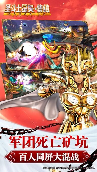 圣斗士星矢集结 v1.7.960 飞升版下载 截图