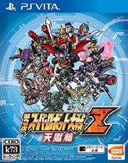 机战Z3天狱篇 日版下载