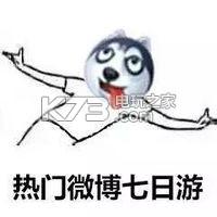 国庆节微信表情包 下载图片