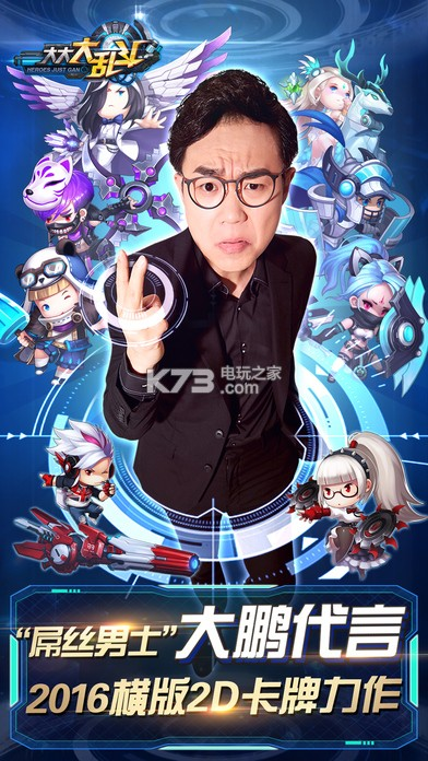 大大大乱斗 v1.2.0.3 官网下载 截图