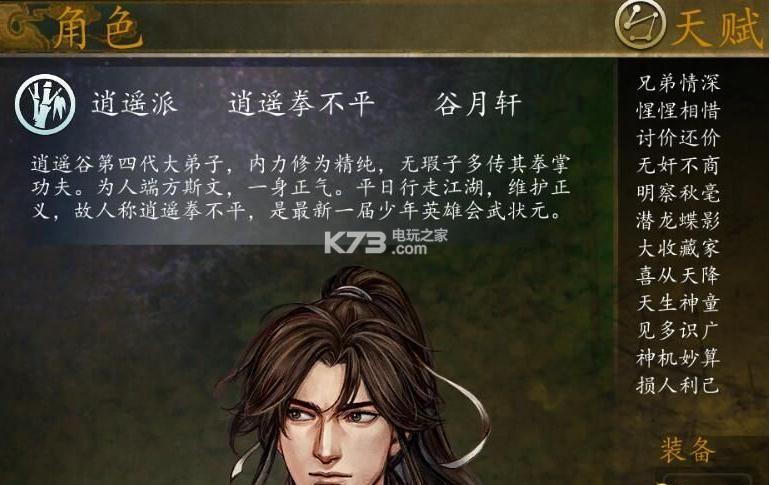 侠客风云传前传 全秘籍初始存档下载 截图