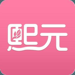 熙元ios版下载v1.0