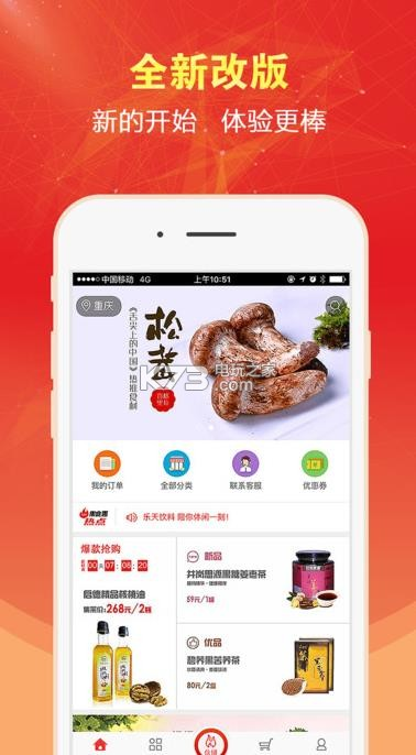 集食惠app 下载v2.0.
