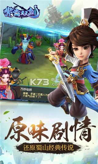紫青双剑 v3.0.0 下载 截图