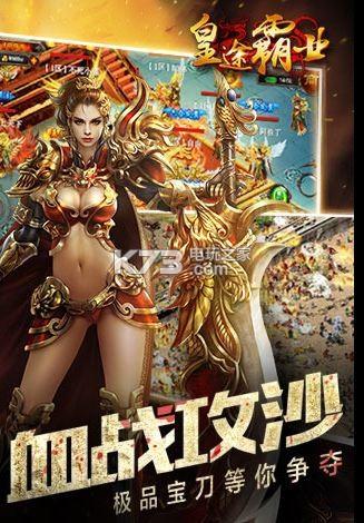 皇途霸业手游 v1.1.4 官网下载 截图