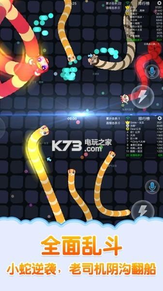 贪吃蛇大作战 2.3安卓版下载 截图