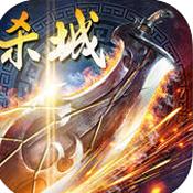 剑指杀城 v1.0 官网下载