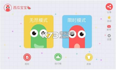 贪吃蛇大作战不死版 v4.4.5 ios下载 截图