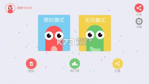 贪吃蛇大作战 v4.4.5 无敌破解版下载 截图
