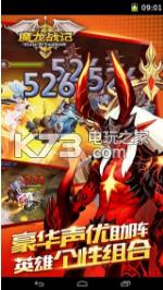 魔龙战记 v1.5.1 官网下载 截图