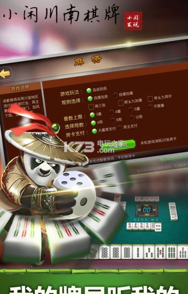 小闲川南棋牌游戏 v1.3 下载 截图
