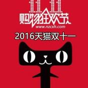 双11寻找狂欢猫官网下载