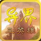 异界三英雄手游 v1.16 安卓版下载