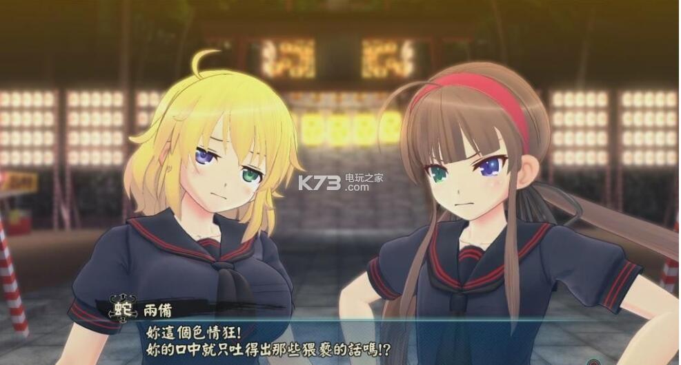 闪乱神乐夏日对决少女们的抉择 繁体中文版+dlc下载 截图