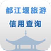 都江堰旅游信用查询app