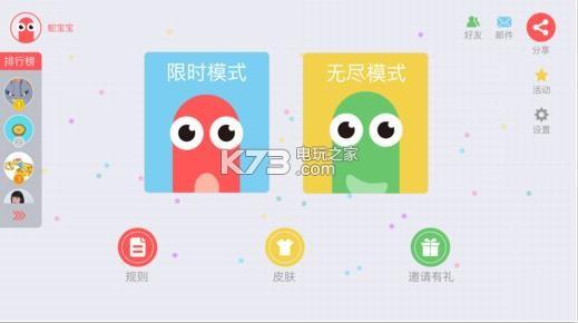 贪吃蛇大作战 v3.9.1 ios新版下载 截图