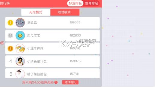 贪吃蛇大作战 v3.5.2 ios新版下载 截图