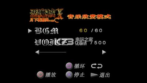 恶魔城月下夜想曲 中文版下载 截图