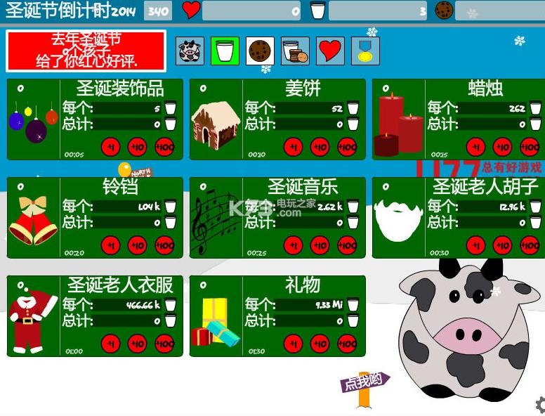 圣诞放置 中文破解版下载 截图