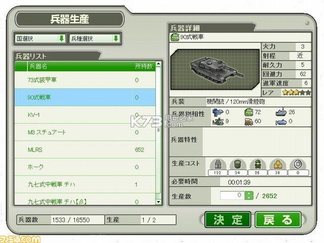 大战略WEB 中文版预约 截图