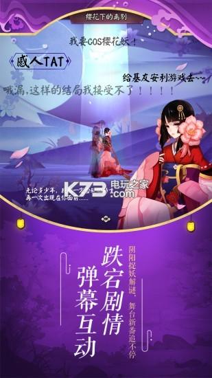 阴阳师鬼火大作战 v1.0.71 下载 截图