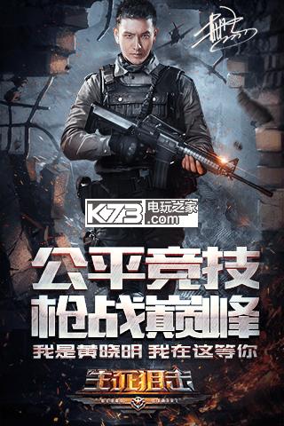 生死狙击手游 v1.12.1 官网下载 截图