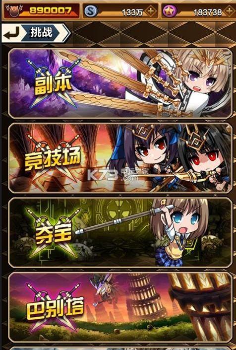 刀剑少女2 v1.1.4 官网下载 截图