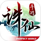 诛仙手游 v1.653.2 bt版下载