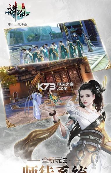 诛仙手游 v2.11.0 百度版下载 截图