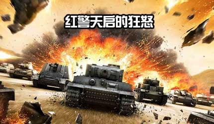 天启的狂怒 v250 官网下载