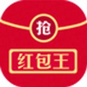 微信红包王