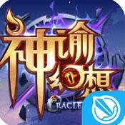 神谕幻想 v1.0.8 九游版下载