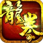 龙拳手游官网下载v1.0